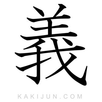 「義」を含む四字熟語