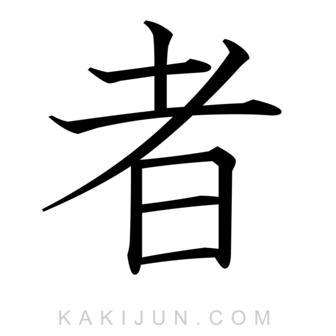 「者」を含む四字熟語