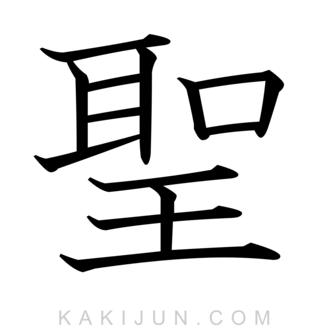「聖」を含む四字熟語
