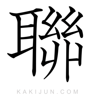 「聯」を含む四字熟語