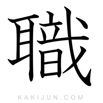 「職」を含む四字熟語