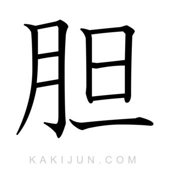 「胆」を含む四字熟語