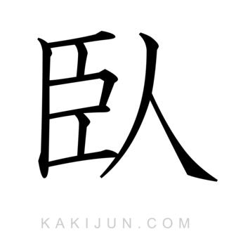 「臥」を含む四字熟語