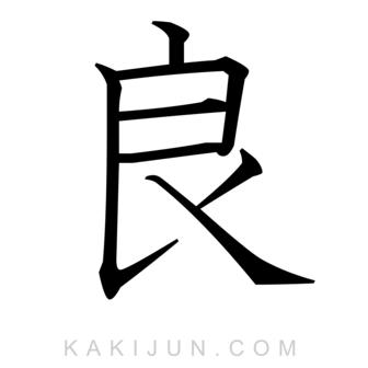 「良」を含む四字熟語