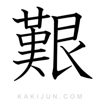 「艱」を含む四字熟語