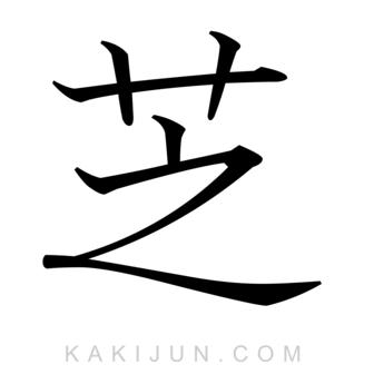 「芝」を含む四字熟語