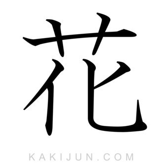 「花」を含む四字熟語