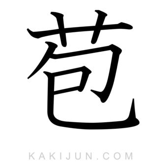 「苞」を含む四字熟語