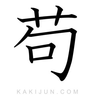 「苟」を含む四字熟語