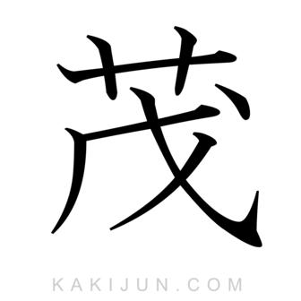 「茂」を含む四字熟語