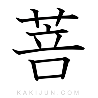 「菩」を含む熟語・用語・名詞など