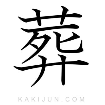 「葬」を含む四字熟語