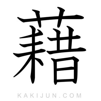 「藉」を含む四字熟語