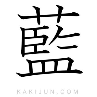 「藍」を含む四字熟語