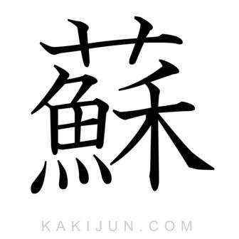 「蘇」を含む四字熟語
