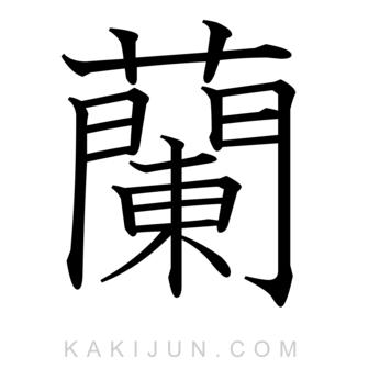 「蘭」を含む四字熟語