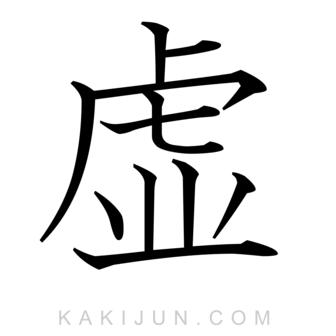 「虚」を含む四字熟語