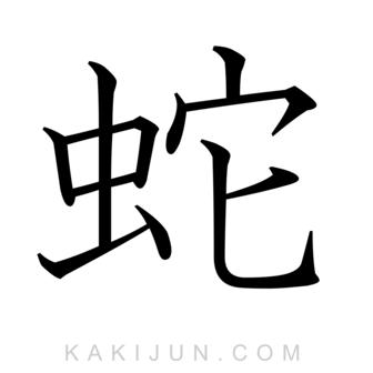 「蛇」を含む四字熟語