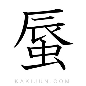 「蜃」を含む四字熟語