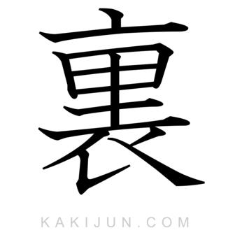 「裏」を含む四字熟語
