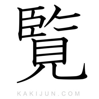 「覧」を含む四字熟語