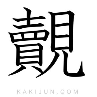 「覿」を含む四字熟語