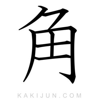 「角」を含む四字熟語