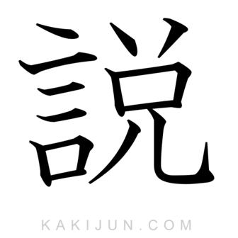 「説」を含む四字熟語