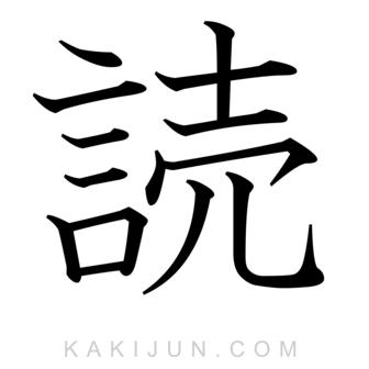 「読」を含む四字熟語