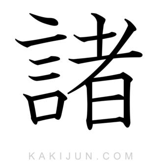 「諸」を含む四字熟語