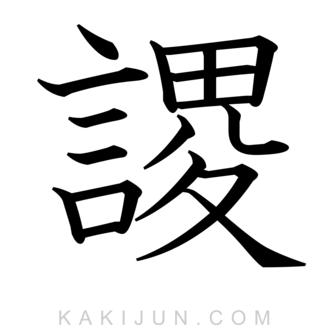 「謖」を含む四字熟語