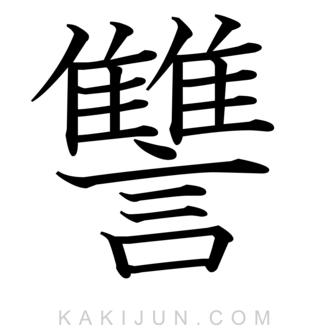 「讐」を含む四字熟語