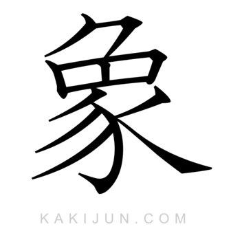 「象」を含む四字熟語