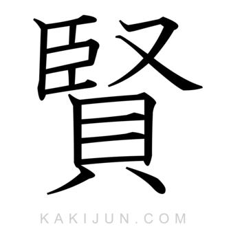 「賢」を含む四字熟語