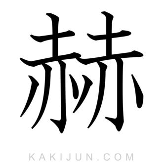 「赫」を含む四字熟語