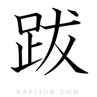 「跋」を含む四字熟語