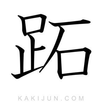 「跖」を含む四字熟語