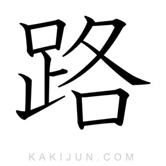 「路」を含む四字熟語
