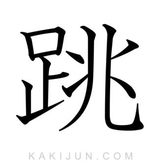 「跳」を含む四字熟語
