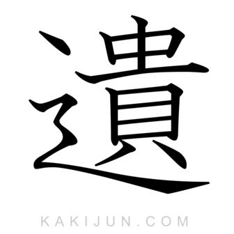 「遺」を含む四字熟語