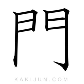 「門」を含む四字熟語