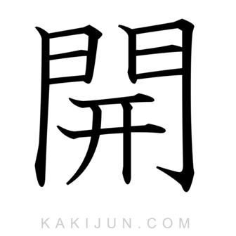 「開」を含む四字熟語