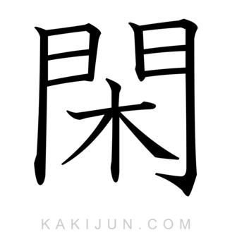 「閑」を含む四字熟語