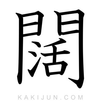 「闊」を含む四字熟語