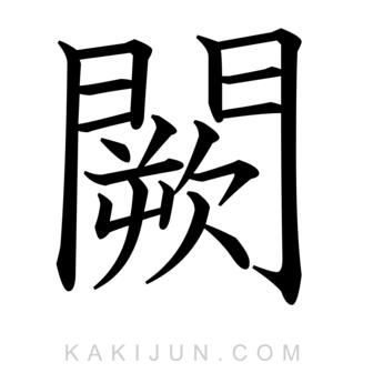 「闕」を含む四字熟語