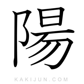 「陽」を含む四字熟語