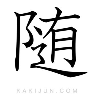 「随」を含む四字熟語