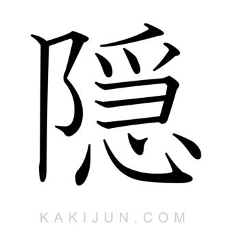 「隠」を含む四字熟語