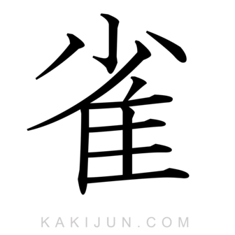 「雀」を含む四字熟語