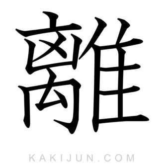 「離」を含む四字熟語